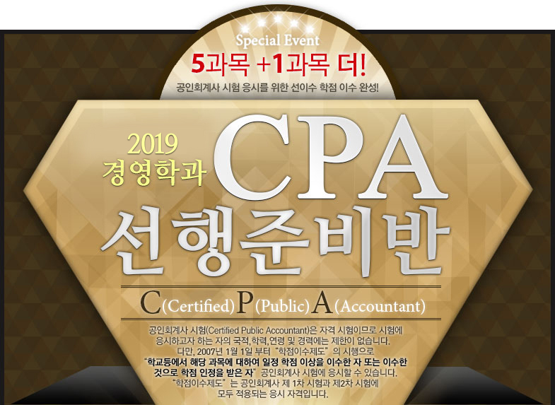 2019경영학과 CPA선행준비반 C(Certified) P(Public) A(Accountant)