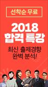 2018합격특강