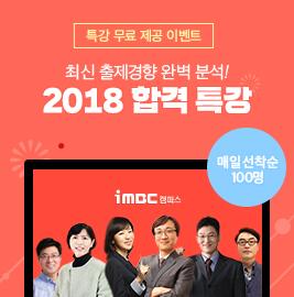 2018 합격 특강_회원가입 이벤트