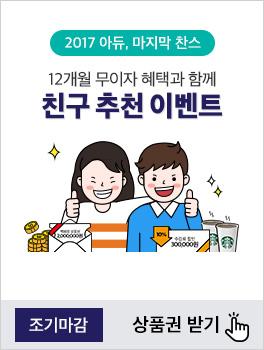 P본사 01.2017아듀 친구추천이벤트