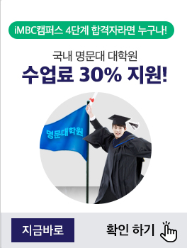 P 05 대학원혜택