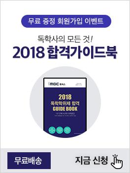 P본사 02.합격가이드북