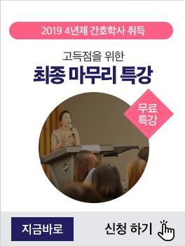 P00 2019간호오프라인특강